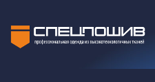 Логотип партнёр Спецпошив
